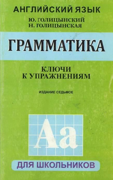 Голицынский 3 издание ключи