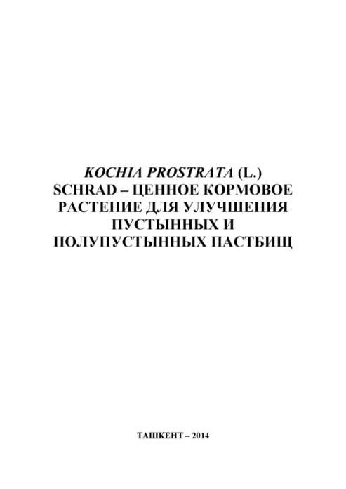 Receptek a prosztatitisből Zozh- ba