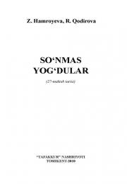 Сўнмас Ёғдулар