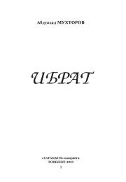 Ibrat