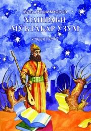 Mashrabi mo''tabar o'zum 3-kitob