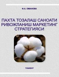 Paxta tozalash sanoati rivojlanish marketing strategiyasi