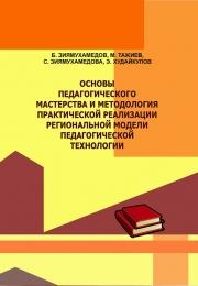 Основы педагогического мастерства и методология практической реализации региональной модели педагогической технологии