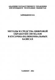 Методы и средства цифровой обработки сигналов в кусочно-полиномиальных базисах
