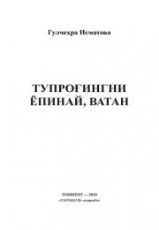 Tuprog'ingni yopinay, Vatan