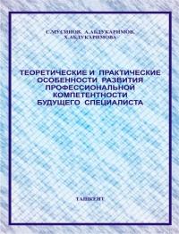 Теоретические и практические особенности развития профессиональной компетентности будущего специалиста