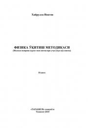 Физика ўқитиш методикаси 2-қисм