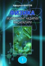 Физика ўқитишнинг назарий масалалари 1-қисм