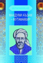 Махдуми А'зам