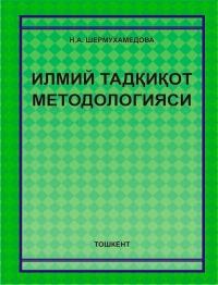 Ilmiy tadqiqot metodologiyasi
