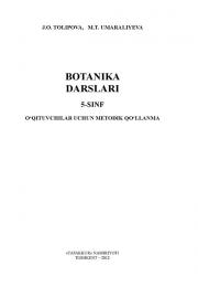 Ботаника дарслари 5-синф