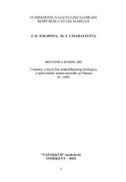 Ботаника дарслари 6-синф Умумий оʻрта та'лим мактабларининг биология  ўқитувчилари учун методик қўлланма