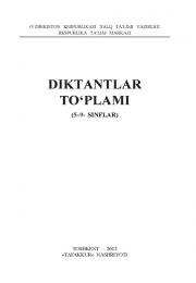 Диктантлар тўплами 5-9- синфлар