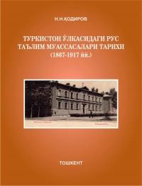 Turkiston o'lkasidagi rus ta'lim muassasalari tarixi (1867-1917yy.)
