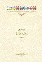 Artles Liberales Международный литературно-художественный альманах Поэзия и проза