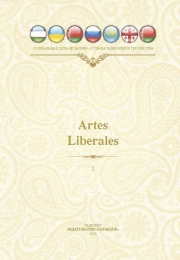 Artles Liberales Mejdunarodniy literaturno-xudojestvenniy almanax Poeziya i proza