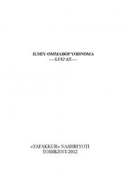 Илмий-оммабоп ёднома - ЛУҒАТ -