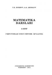 Математика дарслари 5-синф