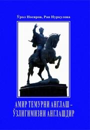 Амир Темурни англаш