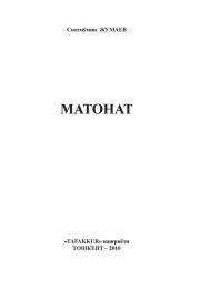 Матонат
