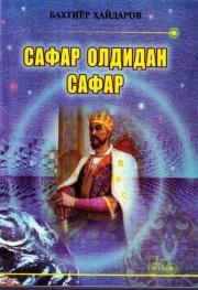Сафар олдидан сафар
