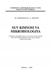 Сув кимёси ва микробиологияси