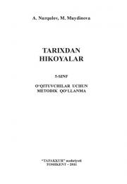 Тарихдан ҳикоялар 5 - синф