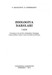 Зоология дарслари 7 - синф