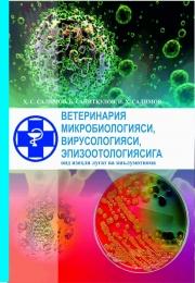 Veterinariya mikrobiologiyasi, virusologiyasi, epizootologiyasi  (lug'at va ma'lumotnoma)