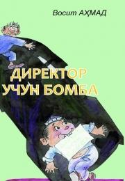 Директор учун бомба
