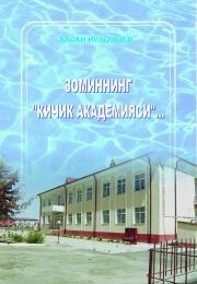 """Zominnig """"kichik akademiyasi""""..."""
