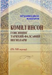 Комил инсон ғоясининг тарихий-фалсафий негизлари