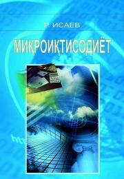 Mikroiqtisodiyot