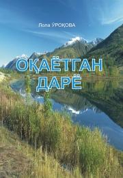 Oqayotgan daryo