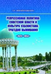 Repressivnaya politika sovetskoy vlasti i kultura Uzbekistana