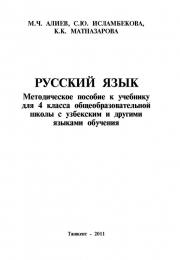 Русский язык 4-класс