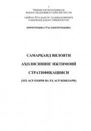 Samarqand viloyati aholisining ijtimoiy stratifikasiyasi