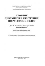 Сборник диктантов и изложений по русскому языку  5 - 9 класс