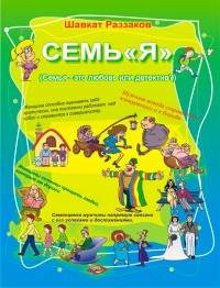 Sem «ya» (Semya–etolyubovilidetektiv?)
