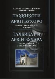 Таҳқиқоти арки Бухоро