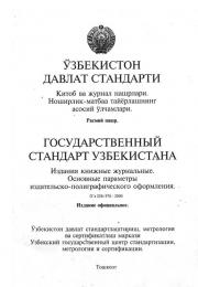 O'zbekiston davlat standarti Gosudarstvenniy standart Uzbekistana