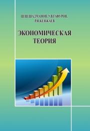 Ekonomicheskaya teoriya