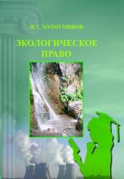 Ekologicheskoe pravo