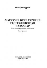 Марказий Осиё тарихий географиясидан лавҳалар