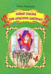 Novaya skazka pro Krasnuyu Shapochku
