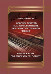 Practice book for students' self­study:  Сборник текстов на английском языке для самостоятельного чтения