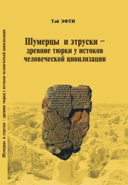 Шумерцы и этруски – древние тюрки у истоков человеческой цивилизации