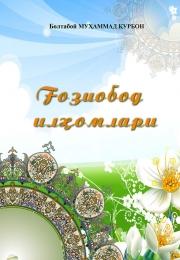 Ғозиобод илҳомлари