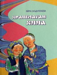 Yarashmagan yalla