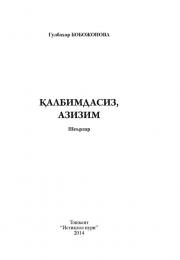 Қалбимдасиз, азизим